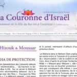 La Couronne d'Israël- Chevat