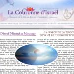 La couronne d'Israel – HECHVAN